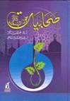 صحابيات حول الرسول - عبد الصبور شاهين, إصلاح عبد السلام الرفاعي