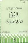 أخطاء يجب أن تصحح في التاريخ الاسلام دين الله في الأرض و السماء - جمال عبد الهادي