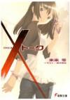 X(クロス)トーク - 来楽零