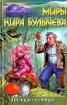 Господа гуслярцы - Kir Bulychev