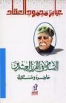 الإسلام في القرن العشرين - عباس محمود العقاد