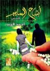 أشباح السايبر - أحمد محمد فريد