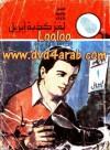 لغز كذبة إبريل - محمود سالم