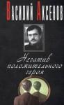 Негатив положительного героя - Vasily Aksyonov