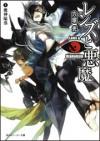 レンズと悪魔 V魔神陥落 - Akira Mutsuzuka, Kazuaki