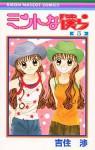 Mint Na Bokura, Vol. 05 - Wataru Yoshizumi