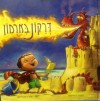 Dragon Ba'armon-When a Dragon Moves in (Hebrew Edition-Full Color Illustrations)) - Jodi Moore, Howard McWilliam, Michal Alfon