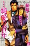 ・・・純愛の青年 [...Junai no Seinen] - Kou Fujisaki, 藤崎こう