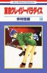 Tokyo Crazy Paradise, Vol. 14 - Yoshiki Nakamura