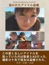 Nerawareta aidoru tousatsu (Naked Hiroine) (Japanese Edition) - H-Lab