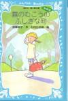 霧のむこうのふしぎな町 新装版 (講談社青い鳥文庫 SLシリーズ) - Sachiko Kashiwaba, 杉田 比呂美, 柏葉幸子