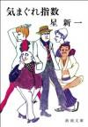 気まぐれ指数 (新潮文庫) (Japanese Edition) - 星 新一
