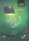 النبي صلى الله عليه وسلم - علي جمعة