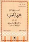 """أخطاء يجب أن تصحح في التاريخ جزيرة العرب """"الجزء الثاني - جمال عبد الهادي, وفاء رفعت جمعة"""