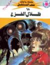 ظلال الفزع - نبيل فاروق