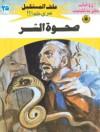 صحوة الشر - نبيل فاروق