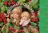 Christmas Postcards: Victorian Designs - The Editors of Laughing Elephant Publishing