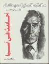 أحاديث في آسيا - محمد حسنين هيكل