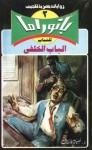 الباب الخلفي - نبيل فاروق