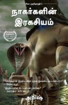 The Secret Of Nagas (Tamil) (Tamil Edition) - Amish