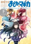 Mahou Shoujo Madoka Magica: The Different Story, Vol.3 - Hanokage