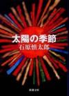 太陽の季節 [Taiyō no kisetsu] - Shintarō Ishihara