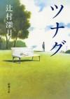 ツナグ - Mizuki Tsujimura, 辻村深月