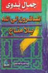 المسافرون الى الله بلا متاع - جمال بدوي