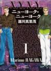 Nyūyōku Nyūyōku: 1 - Marimo Ragawa