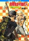 見物気分の旅行人 日帰りクエスト3: 3 (角川スニーカー文庫) (Japanese Edition) - Hajime Kanzaka, 鈴木 雅久