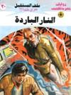 النار الباردة - نبيل فاروق