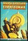 Дни Кракена (Миры братьев Стругацких) - Arkady Strugatsky, Boris Strugatsky
