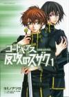 Code Geass: Suzaku of the Counterattack, Vol. 1 - Ichirou Ohkouchi, Goro Taniguichi, Atsuro Yomino