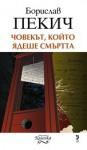Човекът, който ядеше смъртта - Borislav Pekić, Жела Георгиева