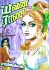 யவன ராணி [Yavana Rani] - Sandilyan