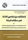 الكشف عن مناهج الأدلة في عقائد الملة - ابن رشد, محمد عابد الجابري