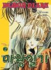 Demon Diary, Volume 02 - Kara, Yun Lee Hee, K. Jin Yi