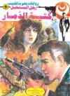 كتيبة الدمار - نبيل فاروق