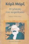 Η γένεση του Κεφαλαίου - Karl Marx, Αντώνης Δούμας, Περικλής Ροδάκης, Periklis Rodakis, Antonis Doumas