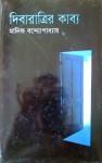 দিবারাত্রির কাব্য - Manik Bandopadhyay