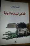 القذافي البداية والنهاية - أحمد إبراهيم الفقيه