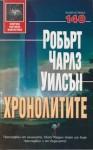 Хронолитите - Robert Charles Wilson, Юлиян Стойнов