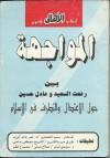 المواجهة بين رفعت السعيد و عادل حسين حول الاعتدال و التطرف في الإسلام - رفعت السعيد