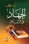 الجهاد في الإسلام - علي جمعة