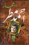 أشعار أحمد مطر - أحمد مطر
