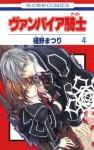 ヴァンパイア騎士 4 - Matsuri Hino, Matsuri Hino