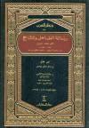 رسالة الصاهل والشاحج - أبو العلاء المعري, عائشة عبد الرحمن بنت الشاطيء