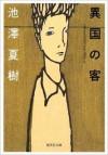 Ikoku No Kyaku - Natsuki Ikezawa