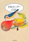 妊娠カレンダー (文春文庫) (Japanese Edition) - 小川 洋子