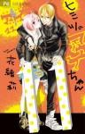 ヒミツのアイちゃん 11 [Himitsu no Aichan] - Kaori